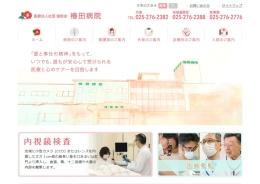 椿田病院のホームページをリニューアルしました